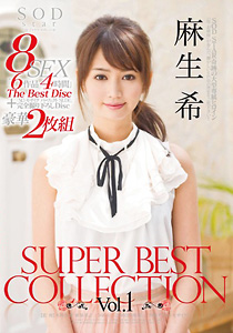 麻生希 SUPER BEST COLLECTION Vol.1