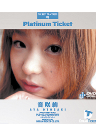 Platinum Ticket 2 音咲絢