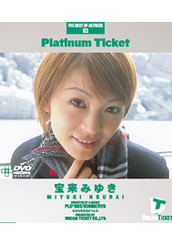 Platinum Ticket 3 宝来みゆき