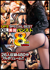 UP'S SPECIAL BEST 8時間 OL美脚パンスト