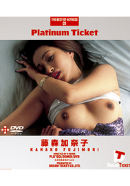 Platinum Ticket 1 藤森加奈子