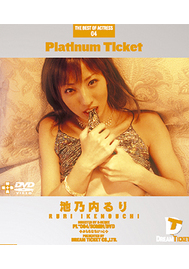 Platinum Ticket 4 池乃内るり
