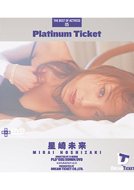 Platinum Ticket 5 星崎未来