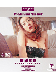 Platinum Ticket 6 藤崎彩花