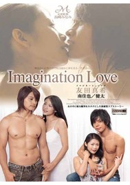 ImaginationLove 友田真希
