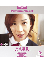 Platinum Ticket 7 末永亜美
