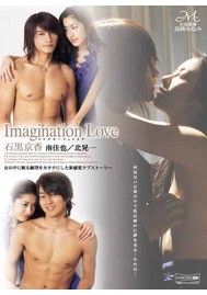 ImaginationLove 石黒京香