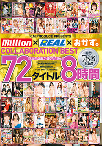 million×REAL×おかず。 COLLABORATION BEST 72タイトル 8時間