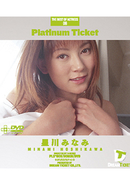 Platinum Ticket 8 星川みなみ