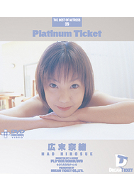 Platinum Ticket 9 広末奈緒