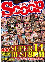 SCOOP SUPER BEST 8時間 14
