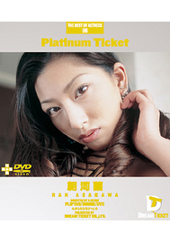 Platinum Ticket 10 朝河蘭