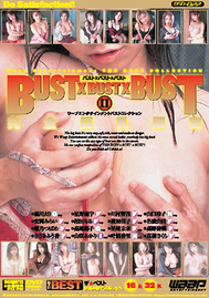 THE BEST BUST×BUST×BUST 2