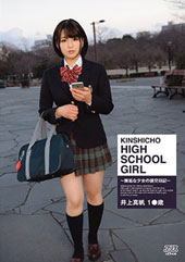 KINSHICHO HIGH SCHOOL GIRL