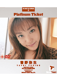 Platinum Ticket 11 雪野弥生