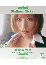 Platinum Ticket 12 葉山みづき
