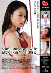 someone else's wife 欲求不満な三十路妻 まい