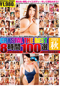 CRYSTAL THE BEST 8時間100選 2015 秋