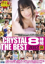 CRYSTAL THE BEST 8時間 2012 秋