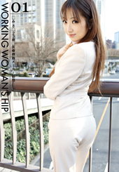 WorkingWoman'sHip01安藤美沙