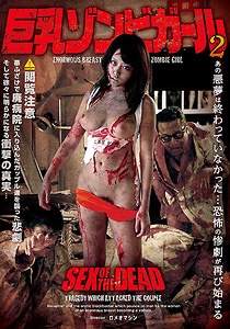 SEX OF THE DEAD 巨乳ゾンビガール 2