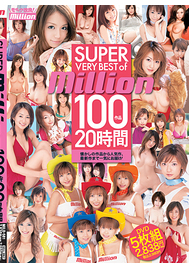 SUPER VERY BEST OF million 100作品 20時間