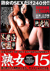 HISTORY OF HOT ENTERTAINMENT 熟女BEST15