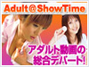 ShowTimeアダルト PPV