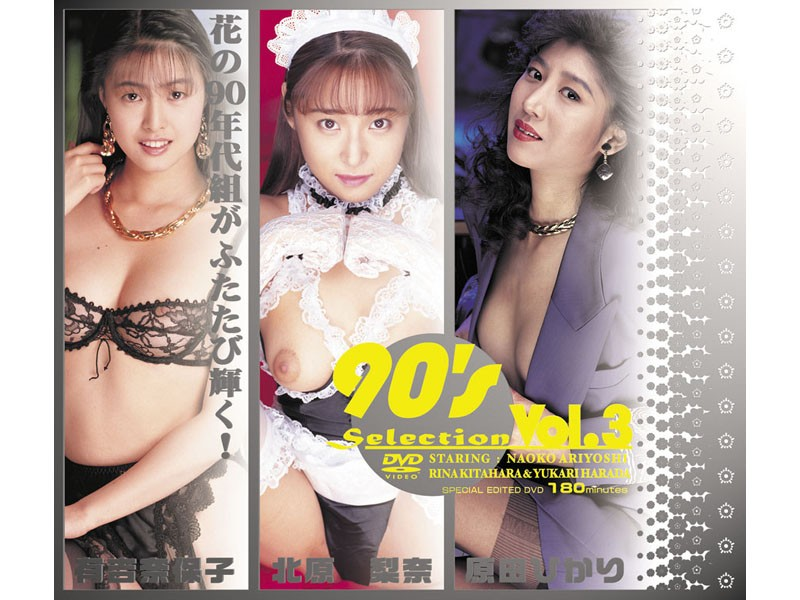 90's Selection VOL.3