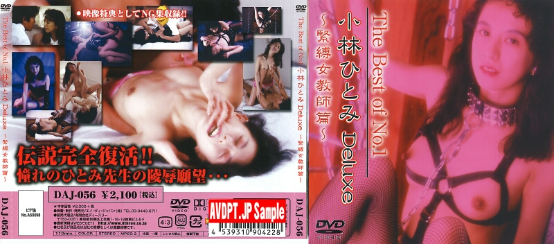 The Best of No.1 小林ひとみDeluxe 緊縛女教師篇