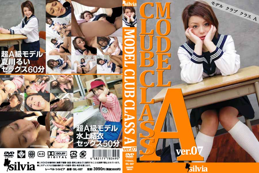 MODEL CLUB CLASS A ver.07