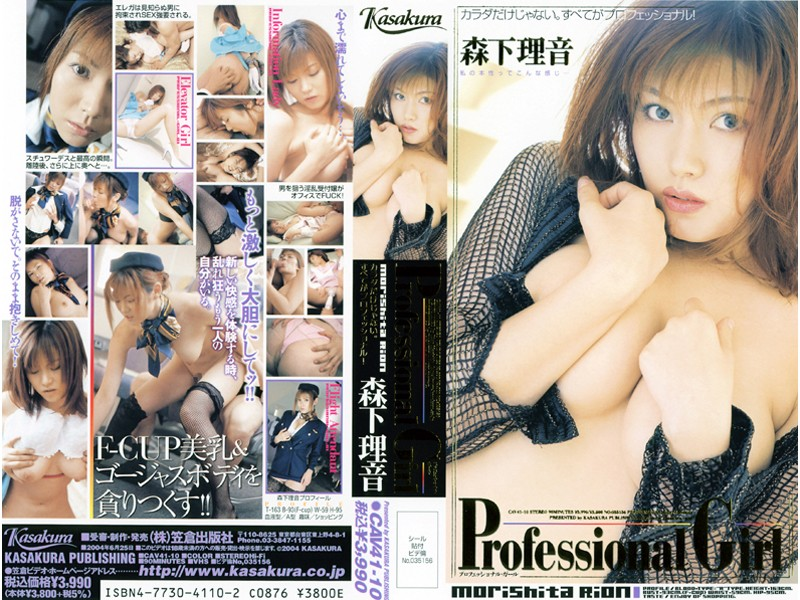 Professional Girl 森下理音