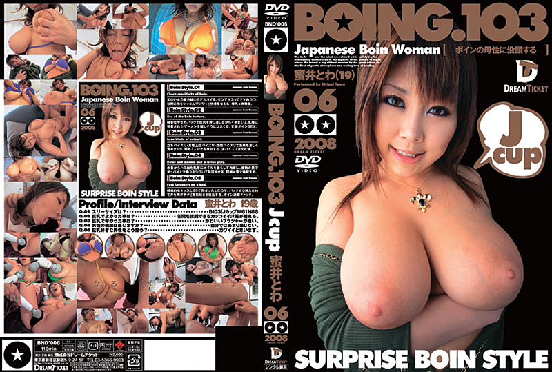 BOING.103 Jcup 蜜井とわ 06