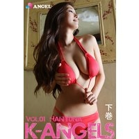 K-ANGELS vol.1 HanYuna (ハンユナ) 下巻