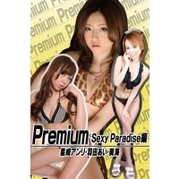 Premium Sexy Paradise編 星崎アンリ・羽田あい・美海