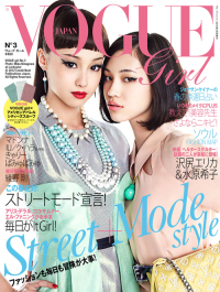 VOGUE girl No.3 Photo: Mika Ninagawa at Luckystar (C)2012 Conde Nast Publications Japan. All rights reserved
