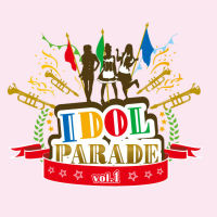 IDOL PARADE Vol.1 ジャケ写