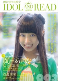 雑誌「IDOL AND READ]