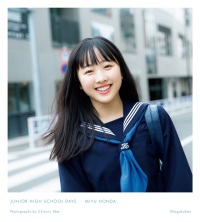 本田望結写真集『JUNIOR HIGH SCHOOL DAYS MIYU HONDA』