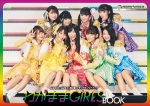 SUPER☆GiRLS写真集『わがまま GiRLS BOOK』